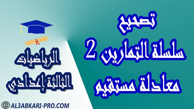 تحميل تصحيح سلسلة التمارين 2 معادلة مستقيم - مادة الرياضيات مستوى الثالثة إعدادي تحميل تصحيح سلسلة التمارين 2 معادلة مستقيم - مادة الرياضيات مستوى الثالثة إعدادي