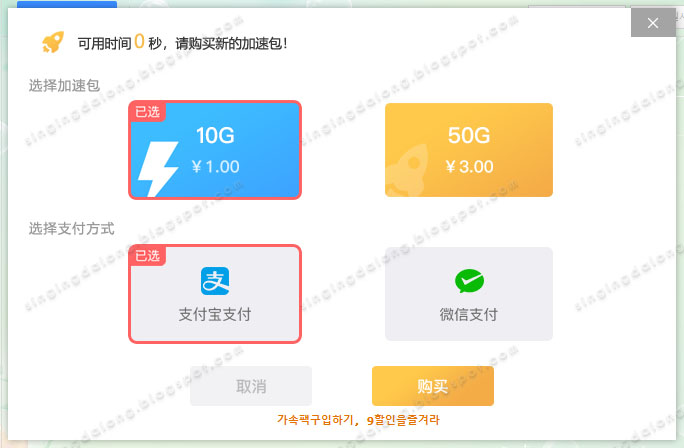 SpeedPan-paid-version-with-non-login-download-SpeedPanX-03