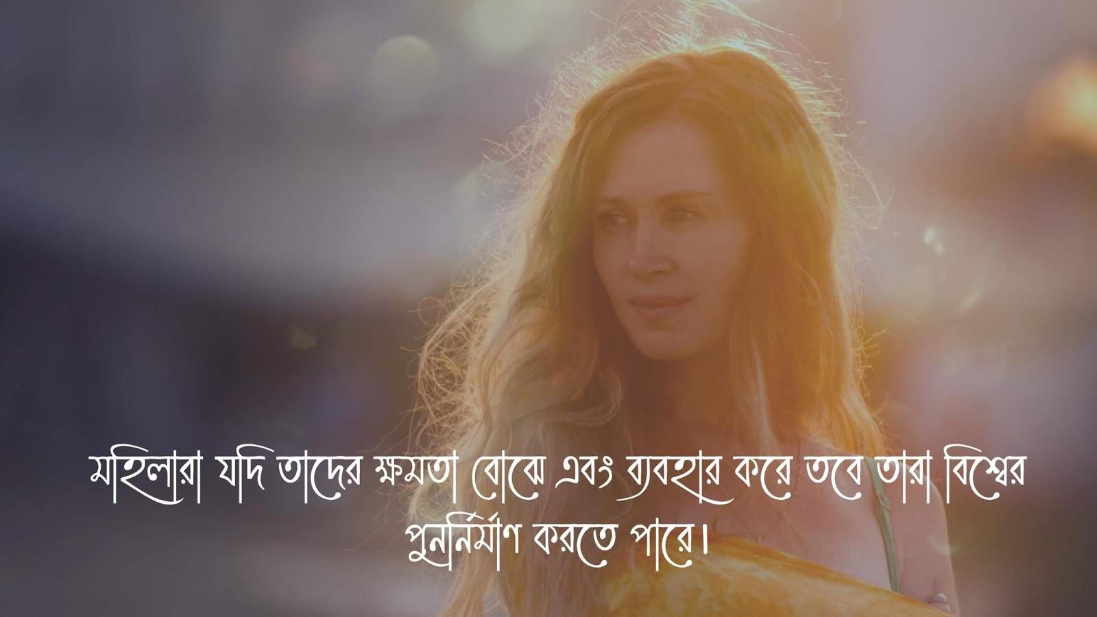 Bengali Girl Quotes