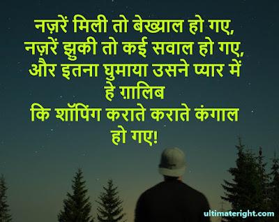 Best funny tharki Shayari funny Status