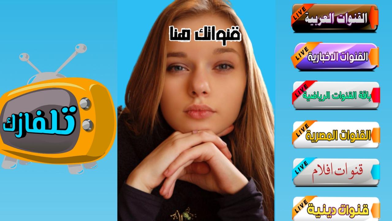 تطبيق تلفازك لمشاهدة القنوات العربية وقنوات عالمية مجانا