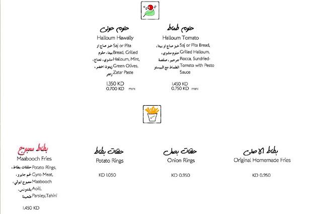 منيو مطعم شاورما الشويخ