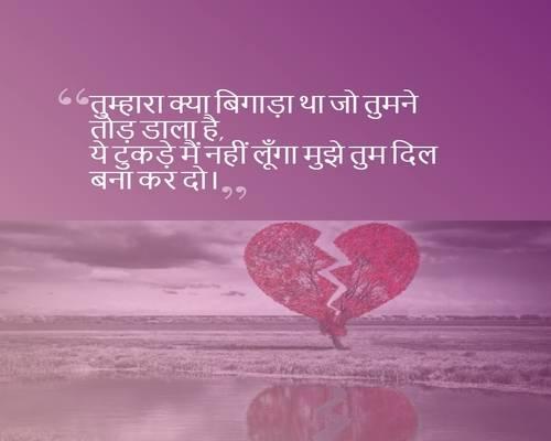 Heart Break Shayari