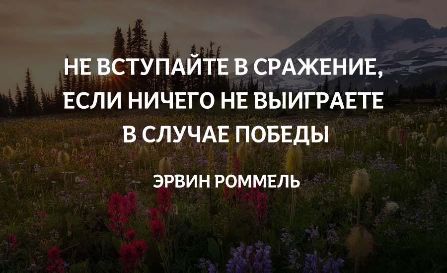 ТОП-25 Мудрых и Метких Цитат