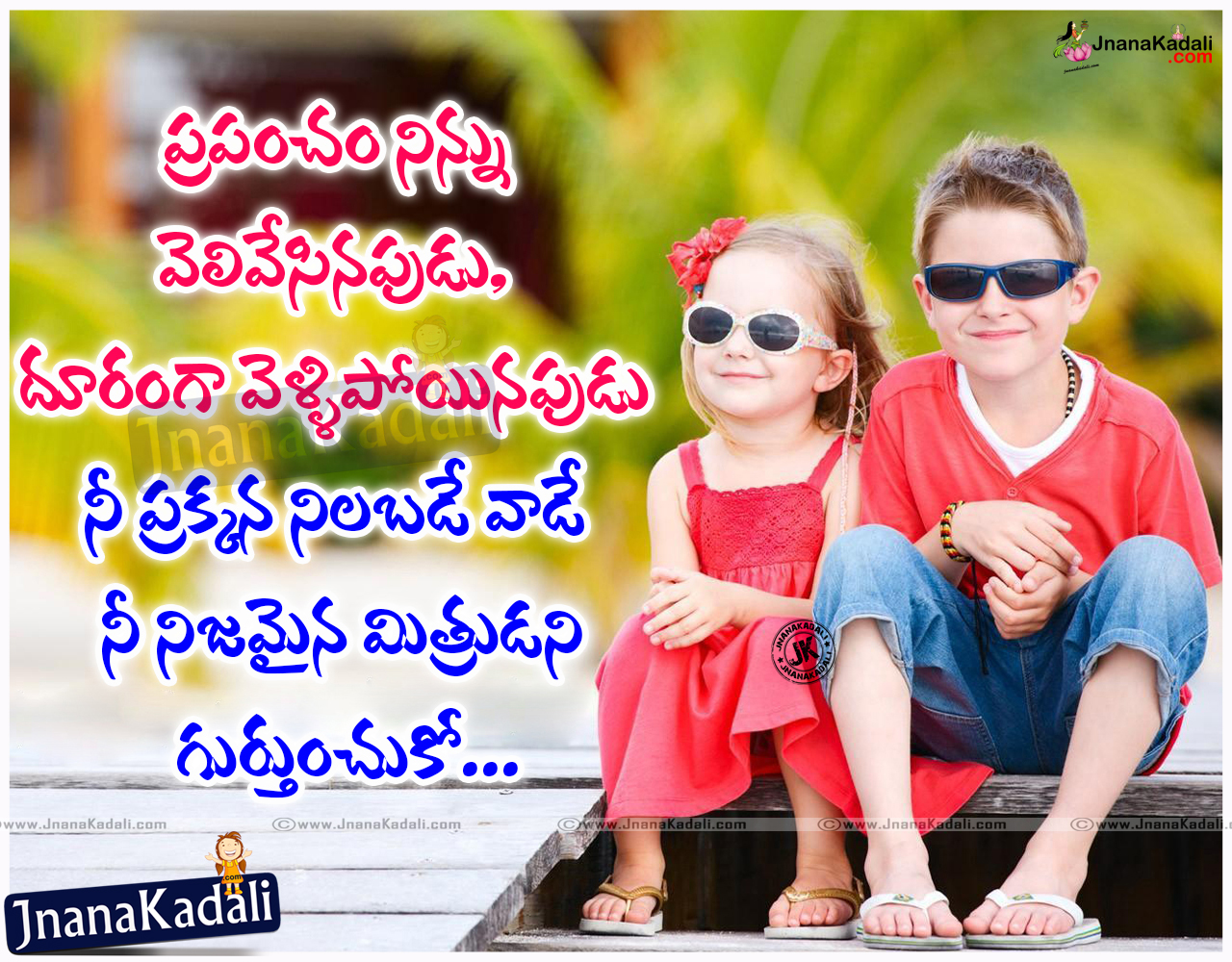 Lines And Best Friends Images With Telugu Quotes Great Friendship Died Quotations Miss You My Friend Messages Boy