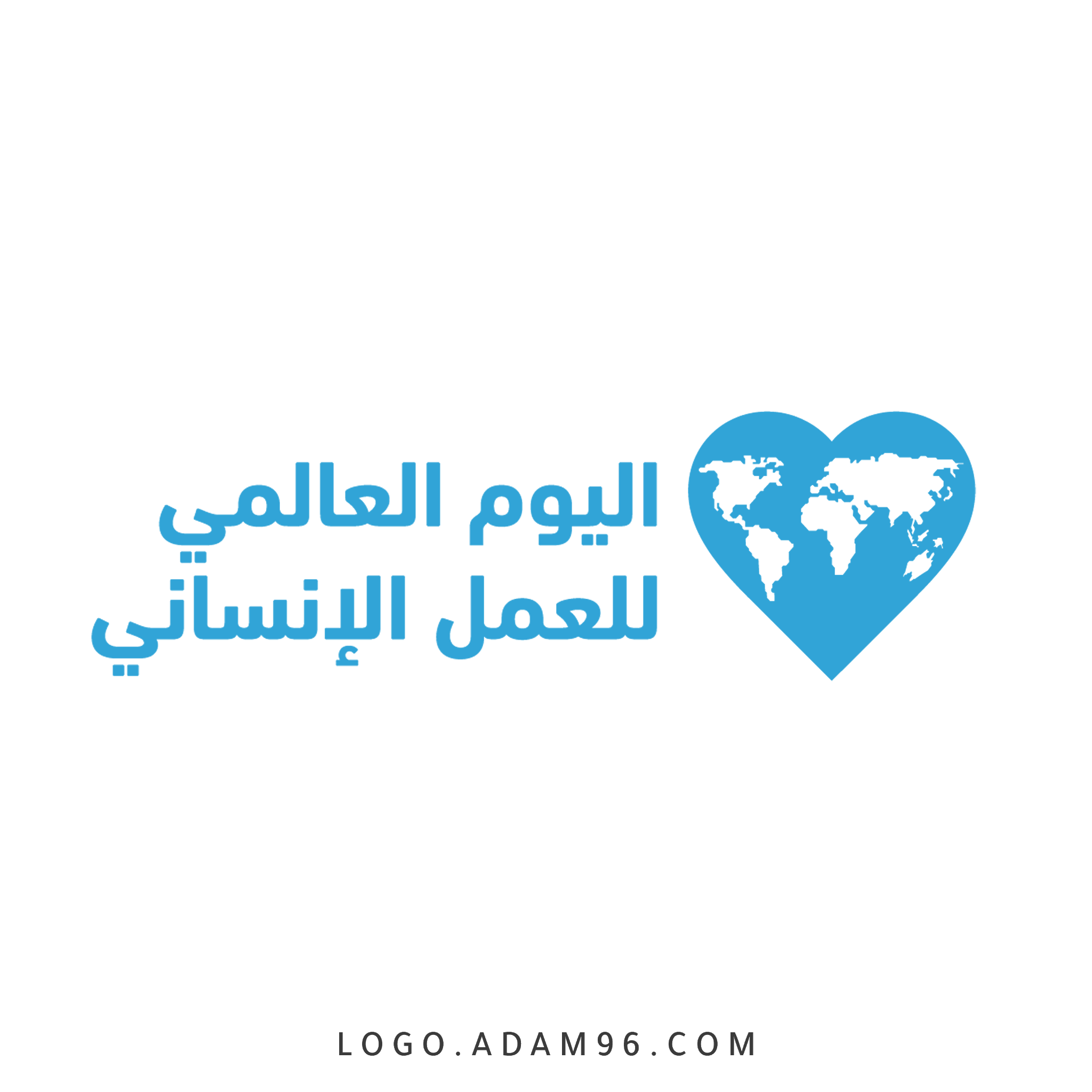 تحميل شعار اليوم العالمي للعمل الانساني الرسمي لوجو عالي الجودة بصيغة PNG