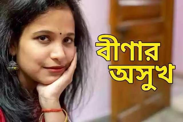 Bangla Sad Love Story in Bangla Font