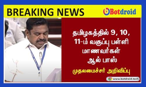 9th, 11th, 10th All Pass News in Tamil Nadu | Today Exam News in Tamilnadu