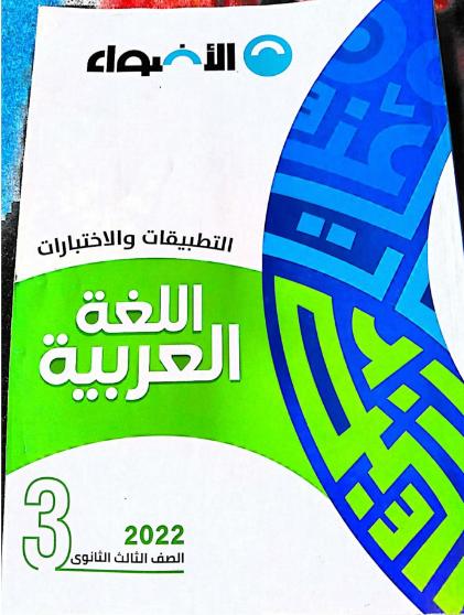 تحميل كتاب الأضواء فى اللغة العربية pdf للصف الثالث الثانوى 2022 (الجزء الثالث :كتاب التدريبات)