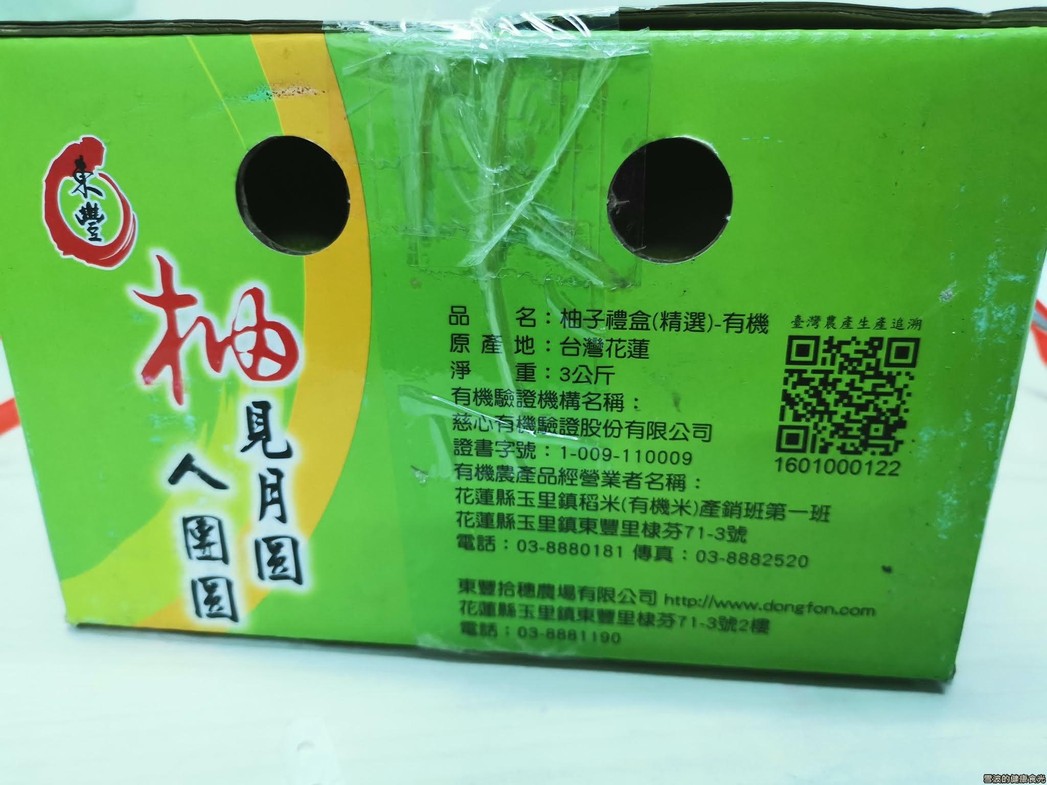 東豐有機文旦柚