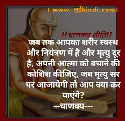 Chanakya Photo - www.luiehindi.com