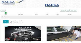 الولوج لبوابة khadamat.narsa للحجز المسبق لإجراء الفحص التقني للسيارات