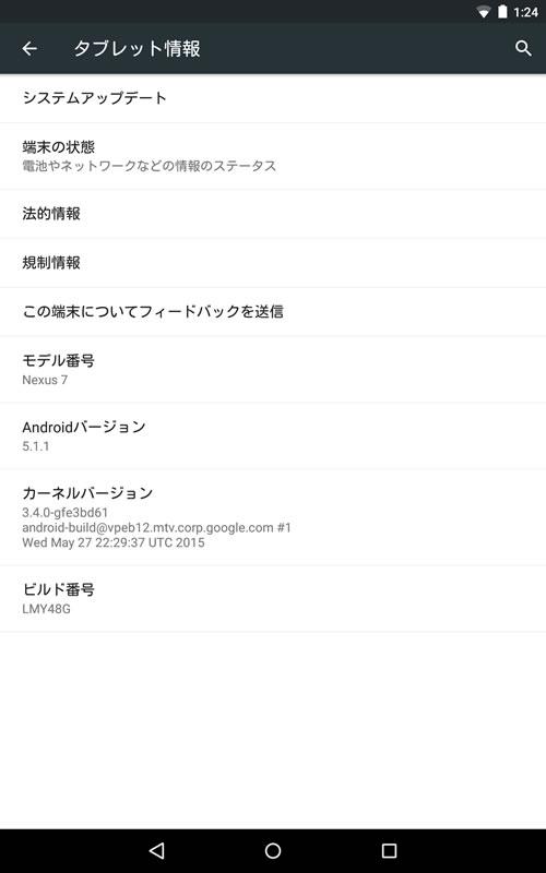 【Nexus7(2013) 】Android 5.1.1(LMY48G) 4