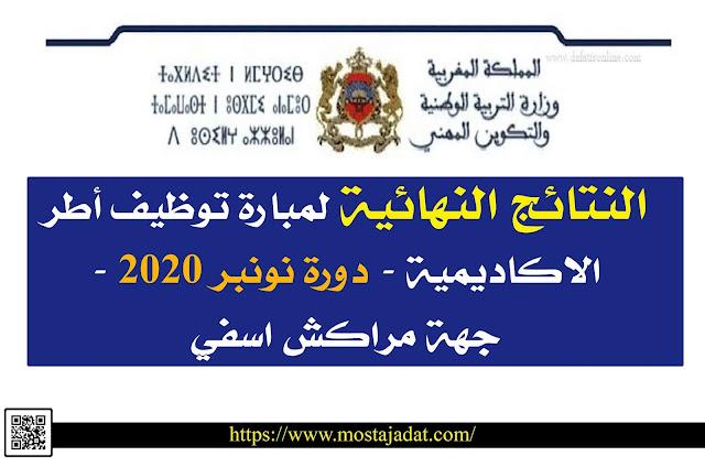 النتائج النهائية لمبارة توظيف أطر الاكاديمية دورة نونبر 2020 - جهة مراكش اسفي