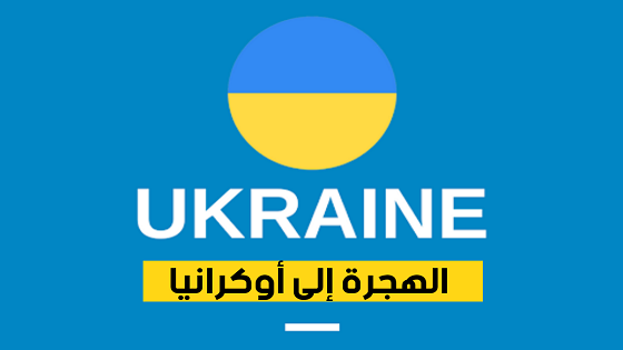 Visa information | Ministry of Foreign Affairs of Ukraine