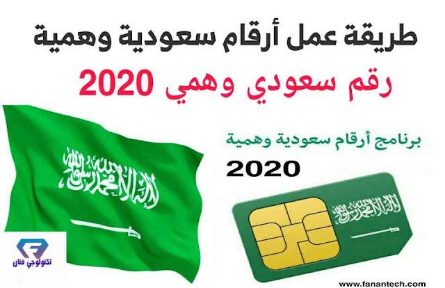 تحميل برنامج أرقام سعودية وهمية لتفعيل الواتس اب برقم سعودي وهمي 2020