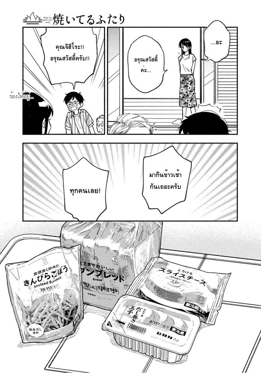อ่านการ์ตูน Yaiteru Futari ตอนที่ 19 หน้าที่ 7