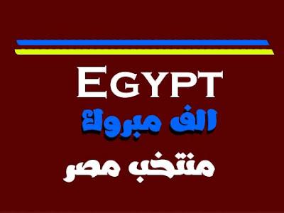 منتخب مصر الاولمبي يفوز ببطولة كأس الامم الافريقية 2-1 | منتخب شوقي غريب Egypt 2020
