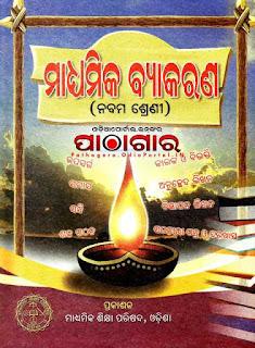 Madhyamika Vyakarana Odia 9th Class Textbook Pdf, odia 9th class book pdf