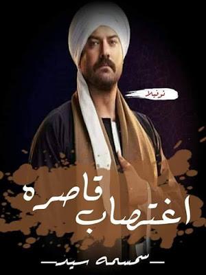 رواية اغتصاب قاصرة الجزء الرابع 4 بقلم سمسمة سيد