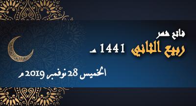 فاتح شهر ربيع الثاني 1441 هو يوم الخميس 28 نونبر 2019