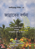 Jannat Er Bornona Free Bangla Islamic Book Download