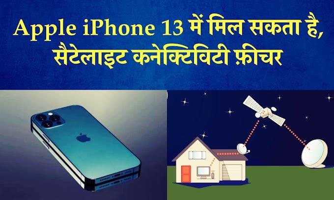 Apple iPhone 13 में आने वाला है सैटेलाइट कनेक्टिविटी फ़ीचर पर शायद सिर्फ आपात स्थिति के लिए होगा