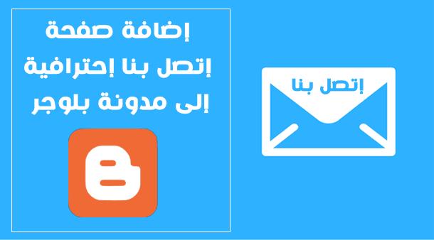 إضافة صفحة إتصل بنا إحترافية إلى مدونة بلوجر بأسهل طريقة
