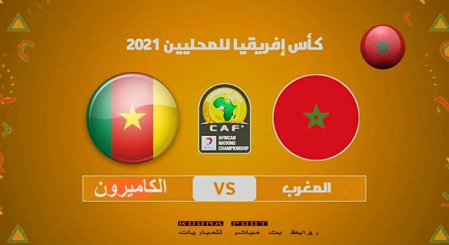 شاهد مباراة المغرب والكاميرون بث مباشر في  بطولة أفريقيا