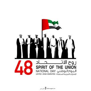 شعار اليوم الوطني الإماراتي 48