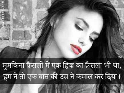 Sad Shayari, Emotional Shayari, Sad Poetry, Breakup Shayari