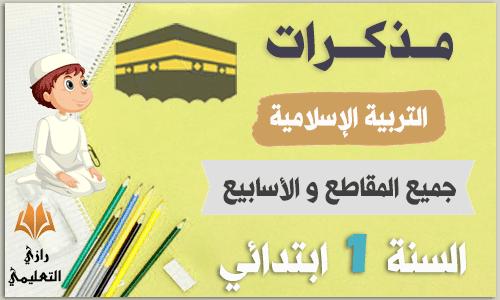 مذكرات التربية الإسلامية للسنة الأولى ابتدائي