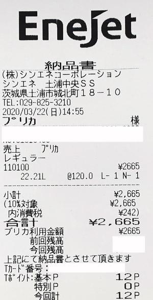エッソ シンエネ土浦東SS 2020/3/22 のレシート