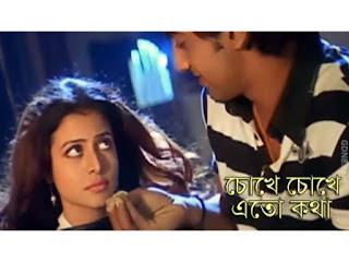Chokhe chokhe eto kotha Lyrics in Bengali-Mon mane na