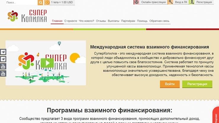 Отчет по программе СтопСкам от СуперКопилки