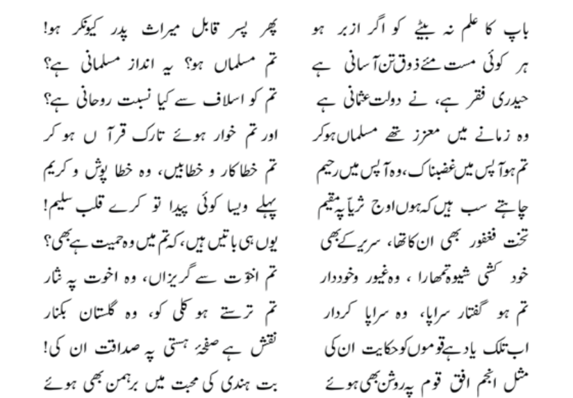 Shikwa Jawab E Shikwa Urdu Book