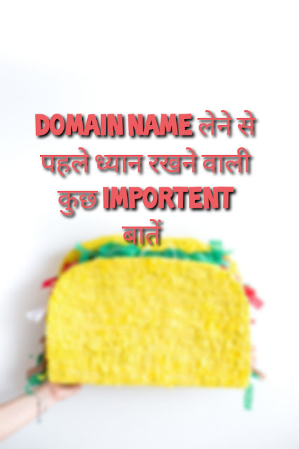 Best-Domain-Name-suggestions-in-Hindi-सबसे-अच्छा-डोमेन-नाम-कैसे-चुनें