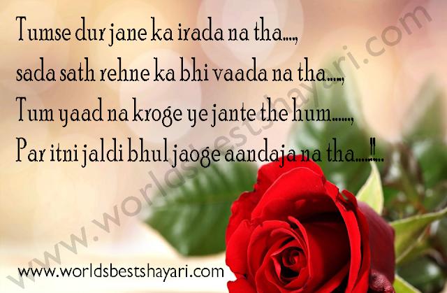 Sad Yaad Shayari