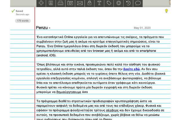 Penzu - Δωρεάν online σημειωματάριο