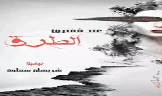 الاعلان التاني نوفيلا عند مفترق الطرق شيريهان سماحة