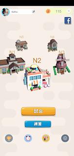 JLPT Taisen - Home