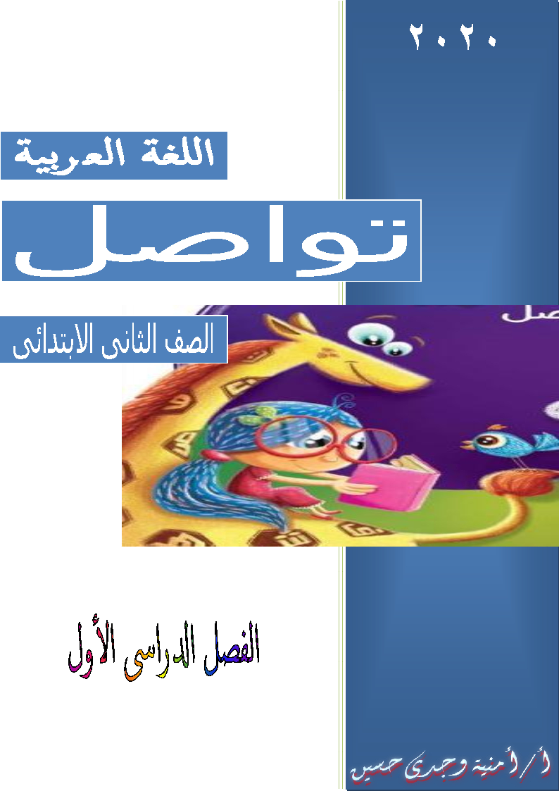 احسن مذكرة لغة عربية للصف الثاني الإبتدائي ترم اول 2021 ميس أمنية وجدى