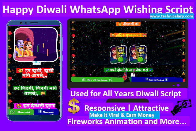 Happy Diwali WhatsApp Wishing Script 2020