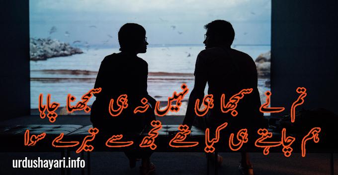 Tum ne Samjha hi nahi  na hi samjhna Chaha Feelings Shayari