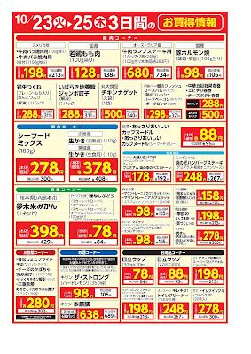 10/23(火)〜10/25(木) 3日間のお買得情報