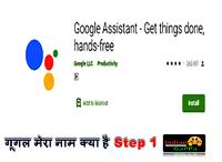 google-mera-naam-kya-hai-step1