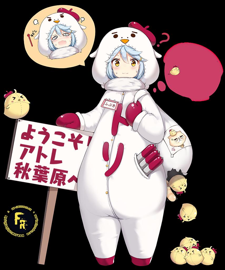 render Fubuki