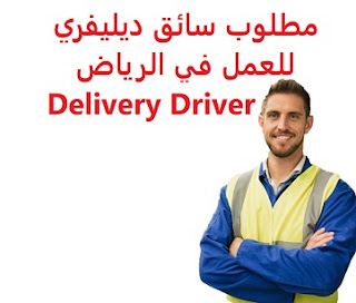 Delivery Driver is required to work in Riyadh  To work in delivering special requests to a restaurant in Riyadh  Experience: To have a valid driving license To have a car with cool air conditioning Having experience in the streets of Riyadh  Salary: 3500 riyals
