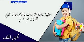 حقيبة شاملة للاستعداد للامتحان المهني للسلك الابتدائي