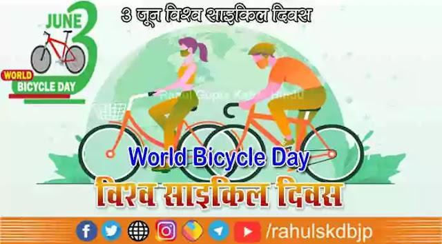विश्व साइकिल दिवस (World Bicycle Day) कब मनाया जाता है?